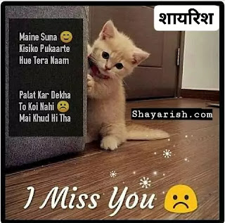 missing shayari, missing u shayari, shayari on missing, missing shayari hindi. missing shayari in hindi