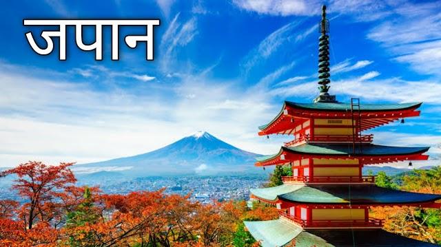 जपानची शिक्षण व्यवस्था
