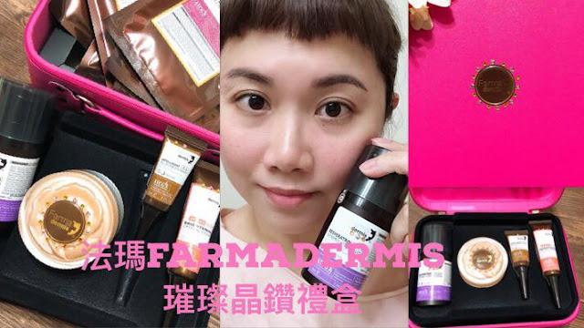 法瑪Farmadermis 璀璨晶鑽禮盒來自美國的醫美品牌為新年打造美麗肌膚