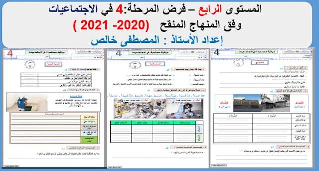 فرض مادة الاجتماعيات للمستوى الرابع للمرحلة الرابعة وفق آخر مستجدات المنهاج المنقح نسخة 2021