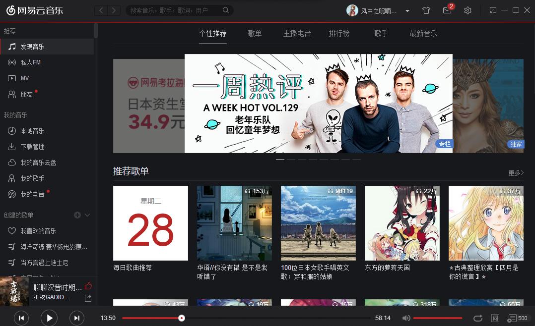 Netease Music Website