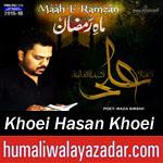 http://www.humaliwalayazadar.com/2016/06/khoei-hasan-khoei-ramzan-noha-2016.html
