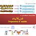 تحضير الأميدات Preparation of Amides