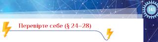 Відкрити підручник Фізика-Астрономія 11 кла. Засєкіна.