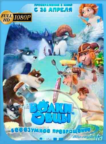 Ovejas y Lobos (2016) HD [1080p] Latino [GoogleDrive] SilvestreHD