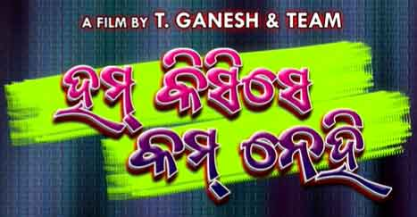 Hum Kisise Kum Nahin Odia Movie Cast, Crews, Release Date, Poster, HD Videos, Info, Reviews