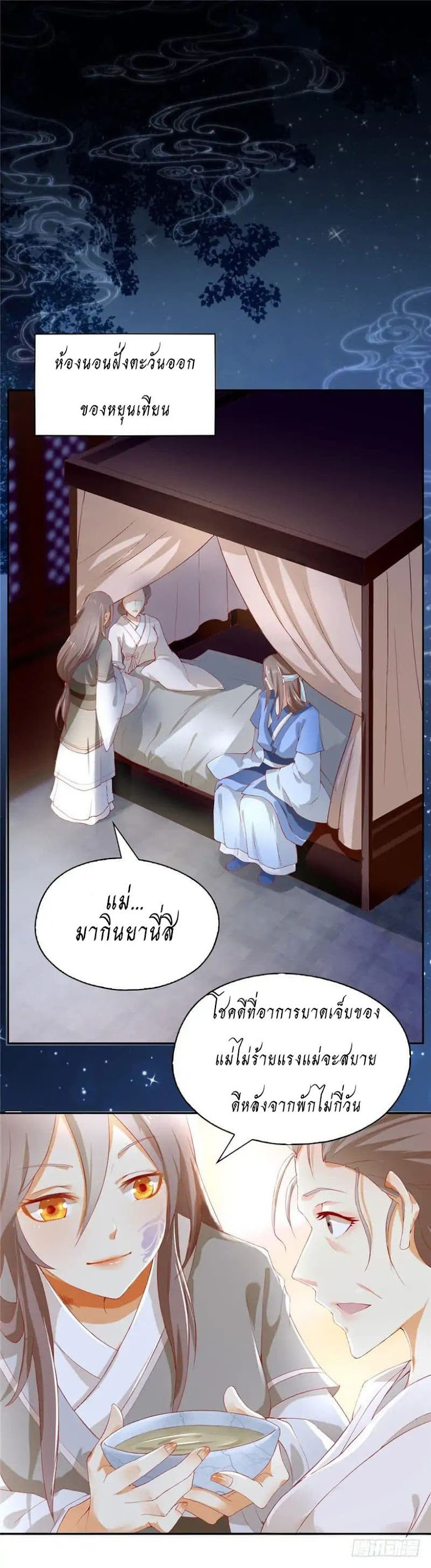 The Evil King s Wicked Consort - หน้า 24