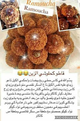 وصفات حلويات بالصور والمقادير 37