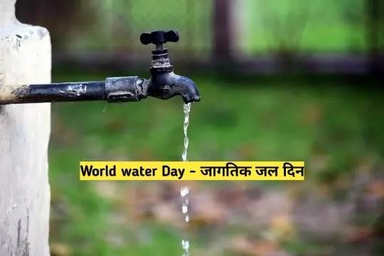 World water Day 2021 - जागतिक जल दिन