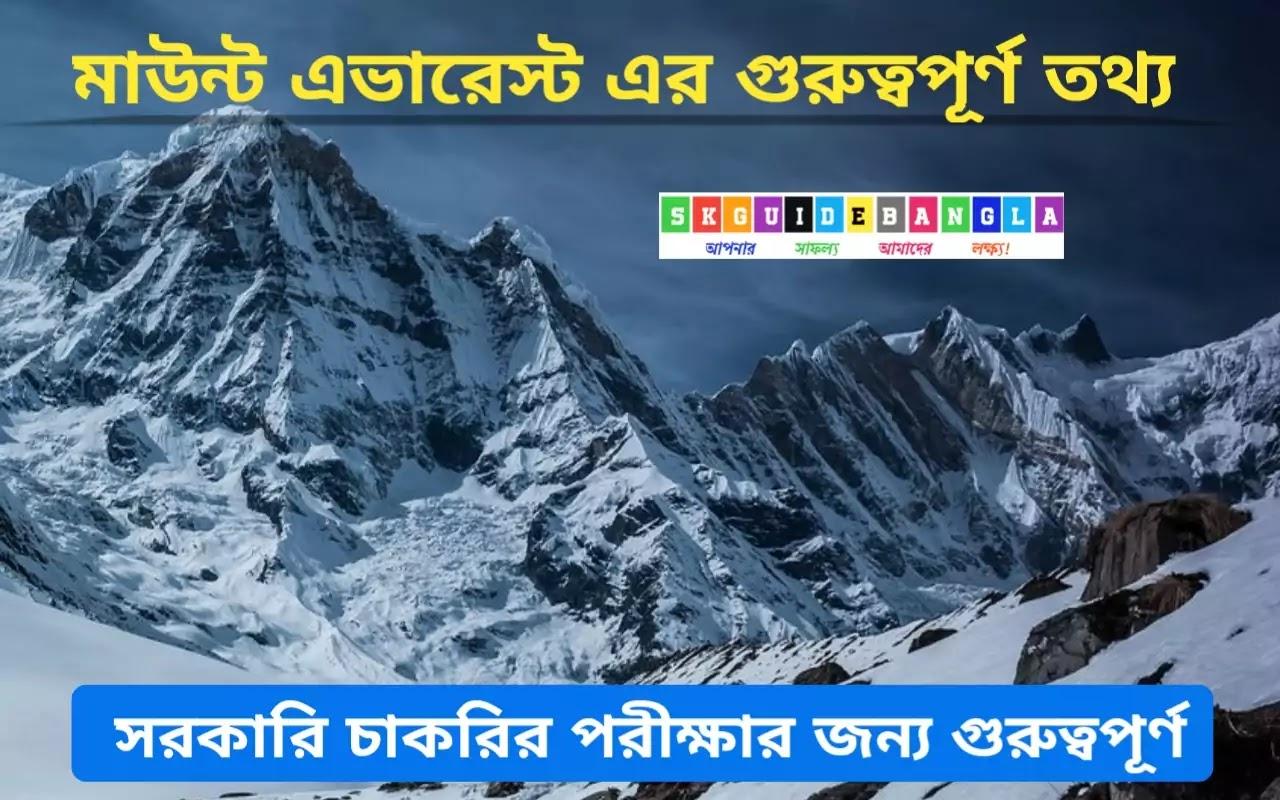 মাউন্ট এভারেস্ট অভিযান সংক্রান্ত গুরুত্বপূর্ণ তথ্য।  Important information regarding Mount Everest expedition in Bengali