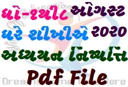 Std-1 To 8 August Ghare Shikhie Adhyayan Nishpati In Pdf File