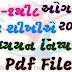 Std-1 To 8 August Ghare Shikhie Mulyankan Patrak Pdf File