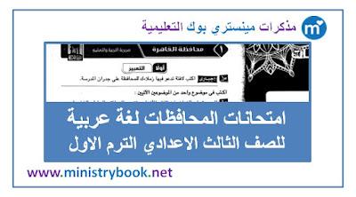 امتحانات لغة عربية للصف الثالث الاعدادي ترم اول 2019-2020