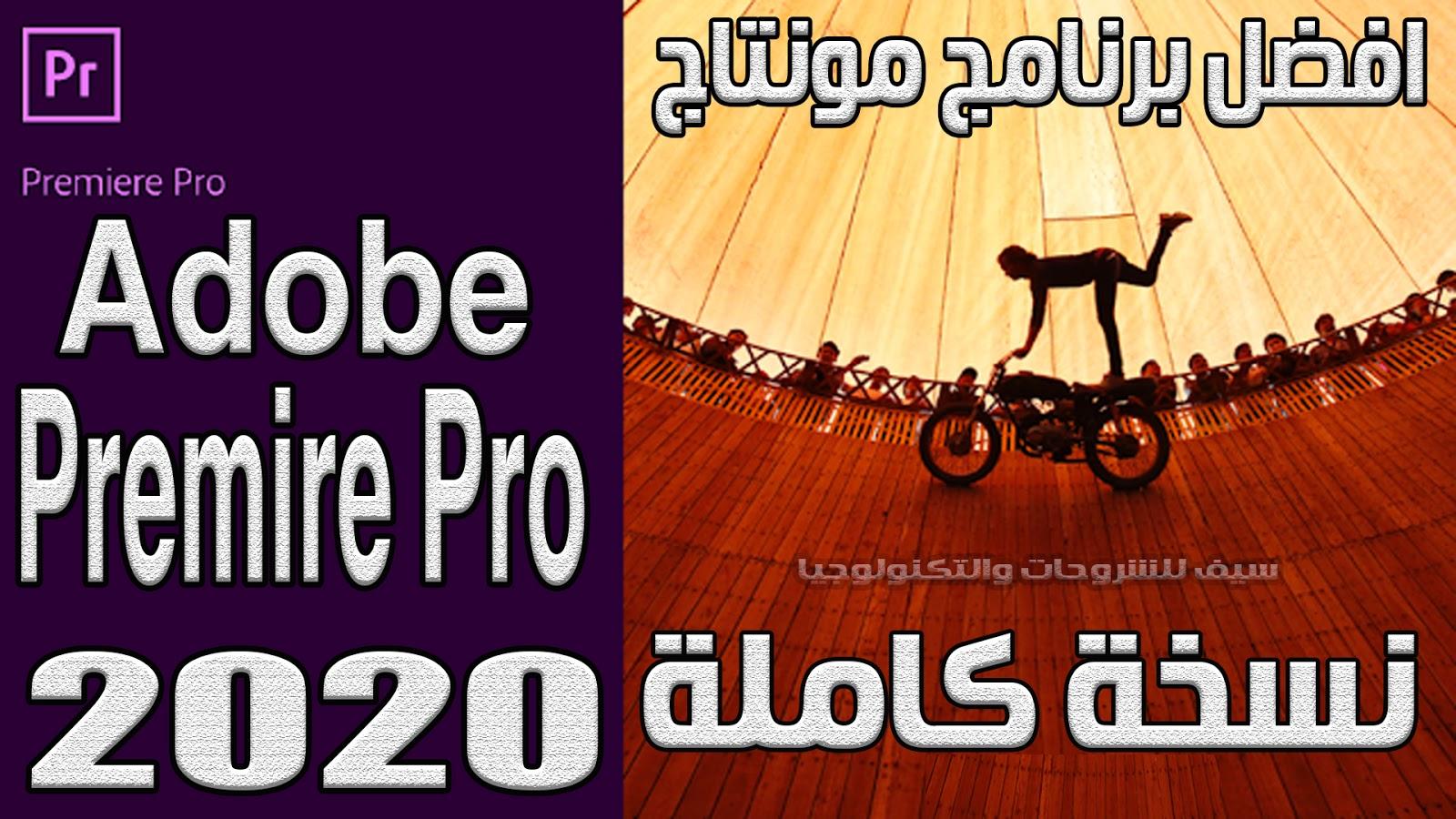تحميل  ادبي بريمير احدث اصدار 2020 كامل Adobe Premiere Pro 2020