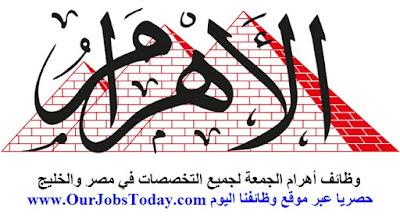 وظائف أهرام الجمعة - وظائف خالية بشركة مقاولات كبرى