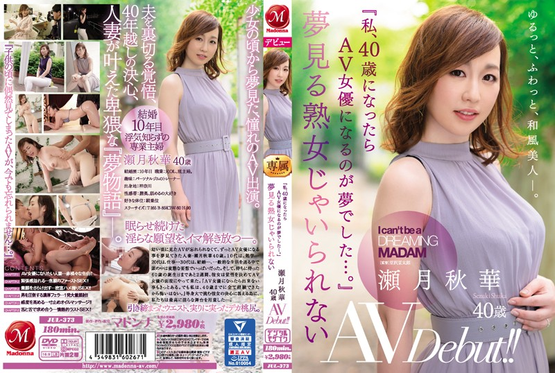 JUL-373 Sezuki Shuka 40 Years Old Woman AV Debut