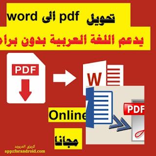 تحويل pdf الى word عربي اون لاين بسرعة