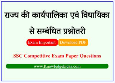 राज्य की कार्यपालिका एवं विधायिका से सम्बंधित प्रश्नोतरी | SSC Exam Important Rajay ki karyapalika evm vidhayika Objective Questions and Answer | PDF Download |