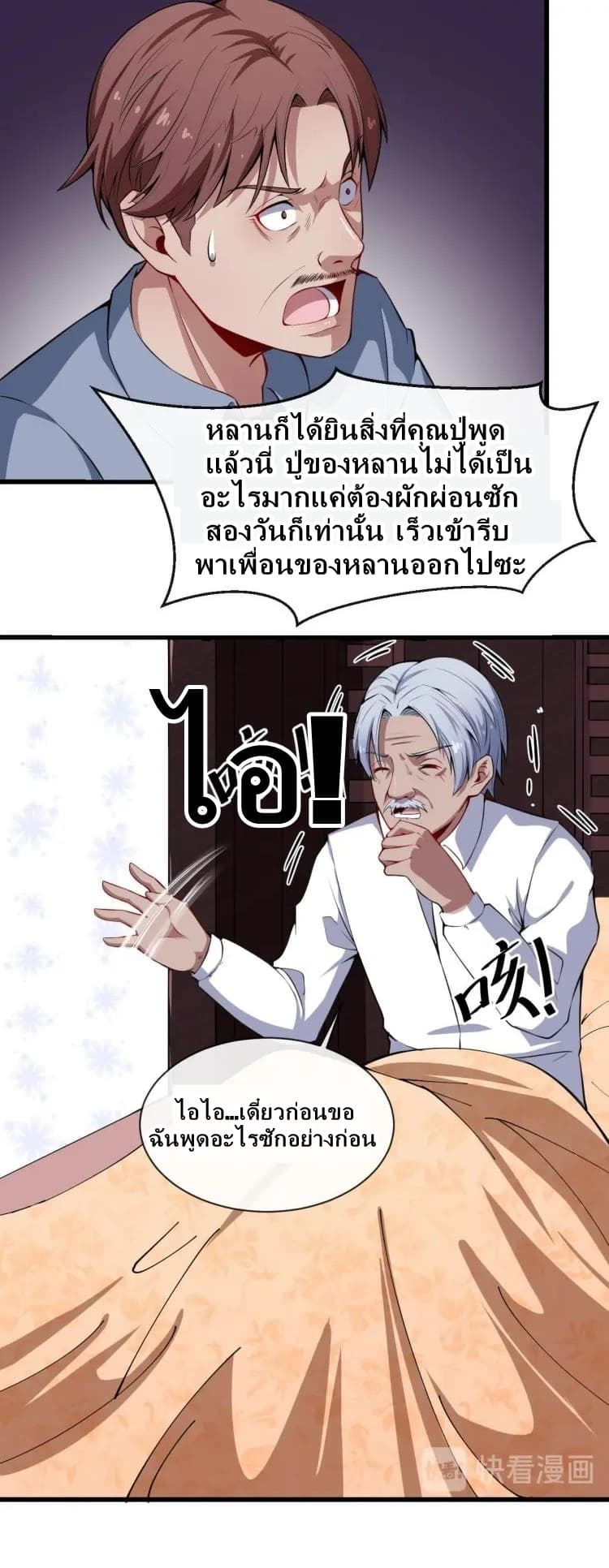 Daddy From Hell - หน้า 13