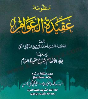 Sejarah Penulisan Kitab Aqidatul Awam Karya Syaikh Ahmad Marzuqi