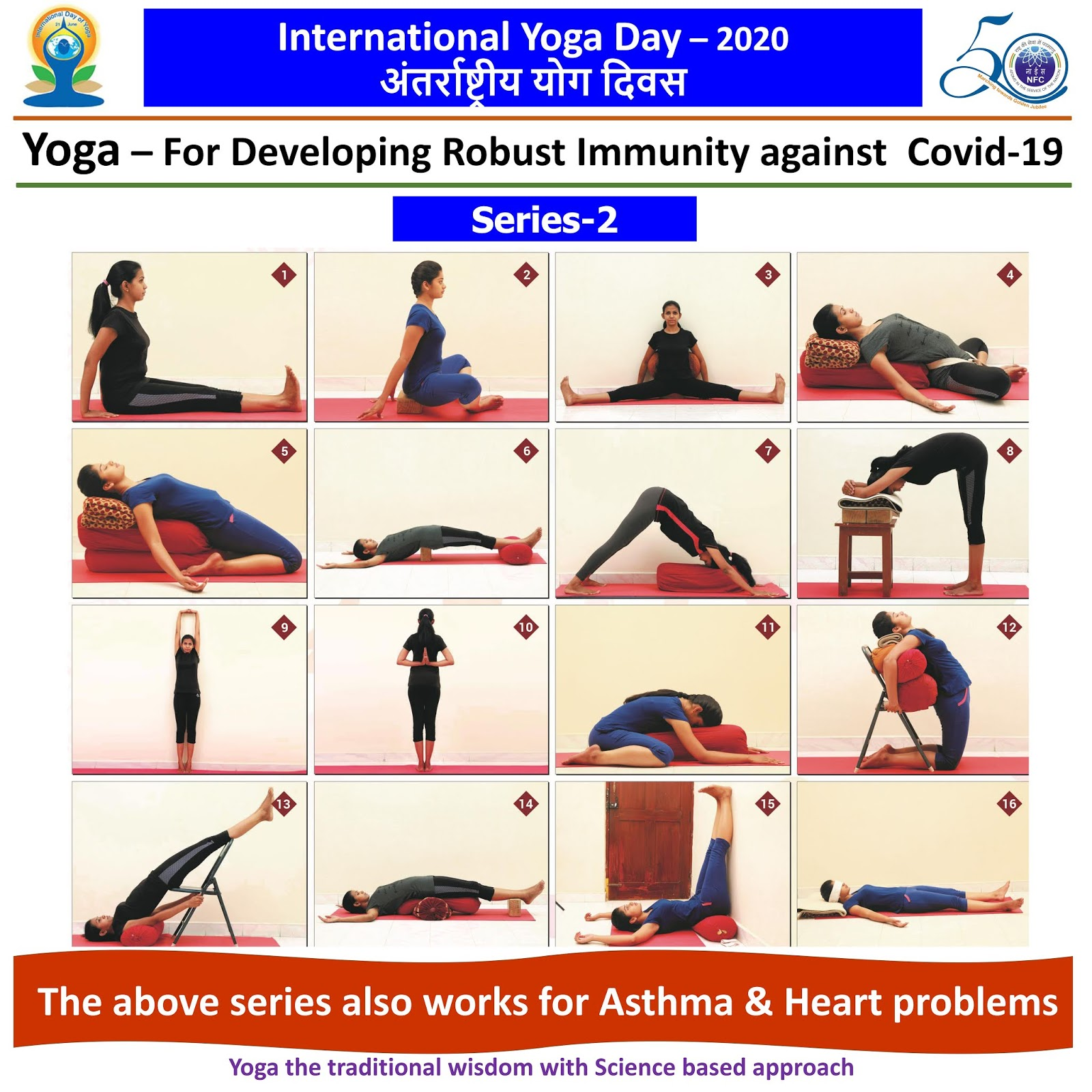 Happy International Yoga Day ... This series also works for Asthma & Heart Problems  IMAGES, GIF, ANIMATED GIF, WALLPAPER, STICKER FOR WHATSAPP & FACEBOOK