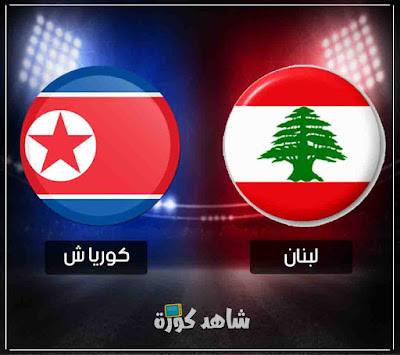 lebanon-vs-northen-korea