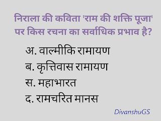'राम की शक्ति पूजा'पर किस रचना का सर्वाधिक प्रभाव है?