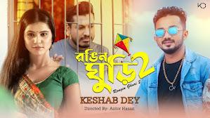 Rongin Ghuri 2 Lyrics (রঙিন ঘুড়ি ২) Keshab Dey | Sad Song