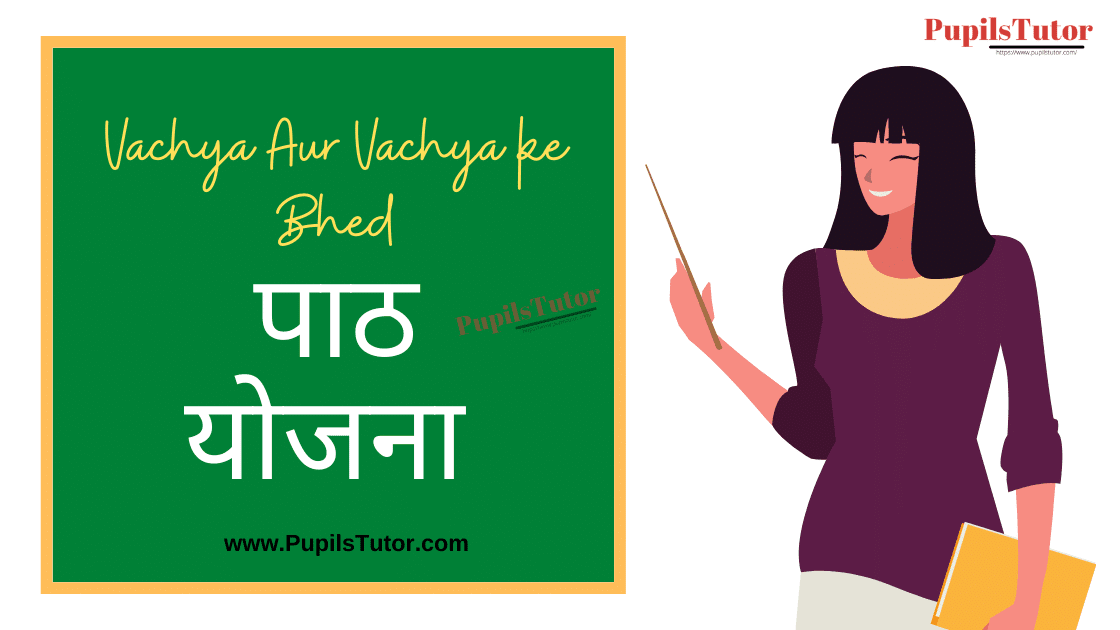 Hindi Vyakran Lesson Plan for B.Ed/DELED   हिंदी व्याकरण पाठ योजना   Hindi Vyakaran Lesson Plan   Hindi Vyakran Lesson Plan on Vachya Aur Vachya ke Bhed