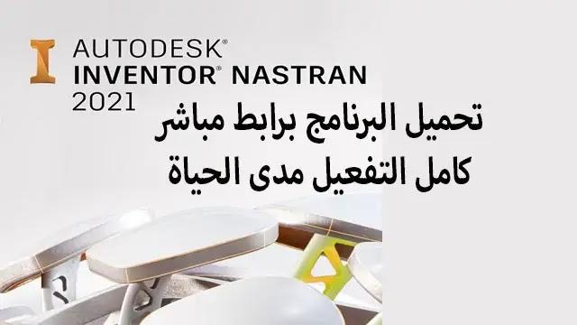تحميل برنامج autodesk inventor nastran 2021 download كامل مع التفعيل مدى الحياة