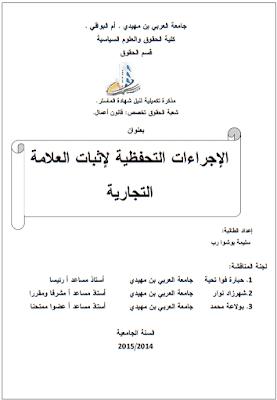 مذكرة ماستر: الإجراءات التحفظية لإثبات العلامة التجارية PDF