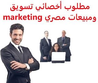وظائف السعودية مطلوب أخصائي تسويق ومبيعات مصري marketing
