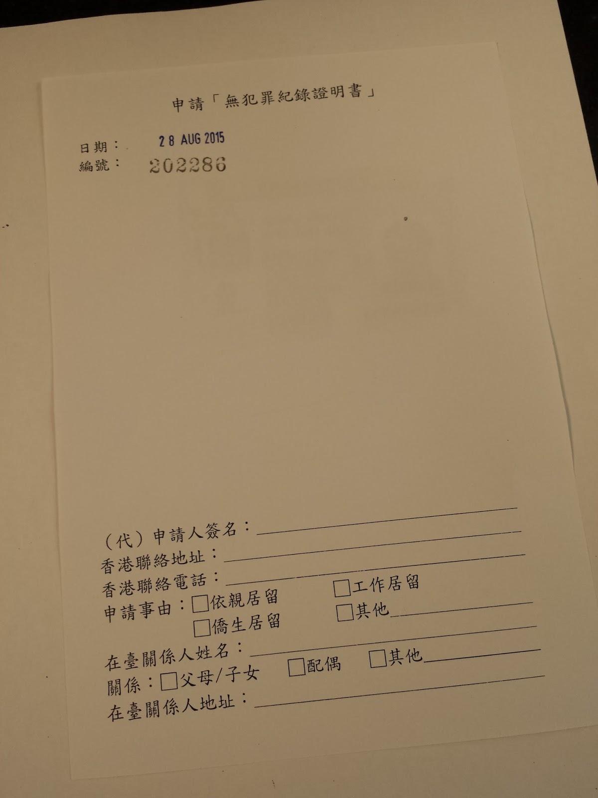 香港人的臺灣故事: 臺灣居留手續:如何申請良民證