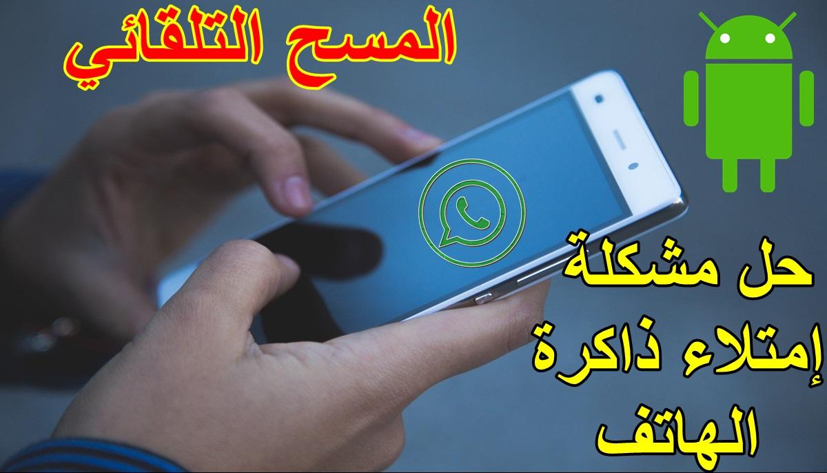 إليك الحل للمسح التلقائي لملفات الواتساب من فيديوهات وصور..تفاديا لإمتلاء ذاكرة هاتفك الذكي