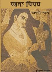 Anya Bibar by Abani Saha