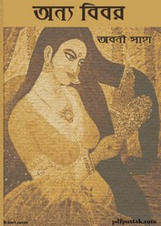 Anya Bibar by Abani Saha Bangla book pdf