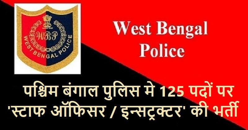 WB Police jobs 2019 | 125 Staff Officer-cum-Instructor Recruitment | Free Job Alert 2020