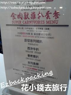 瓏門冰室餐牌