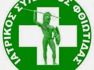Ιατρικός Σύλλογος Φθιώτιδας