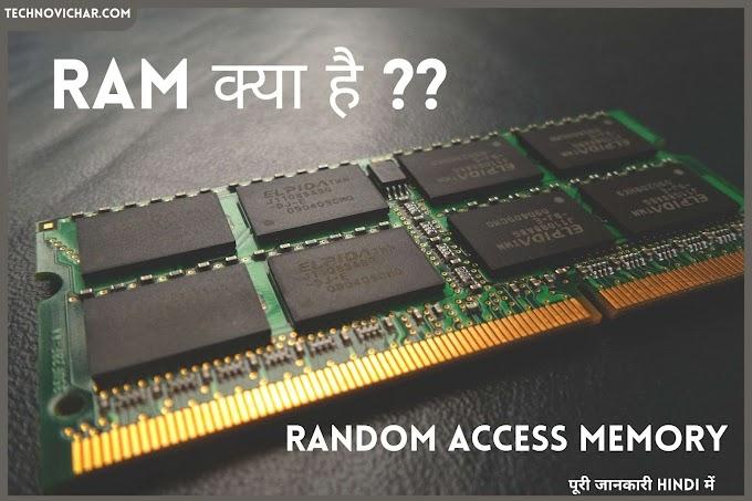 RAM क्या होती है ?? - RAM की पूरी जानकारी Hindi में | Random Access Memory