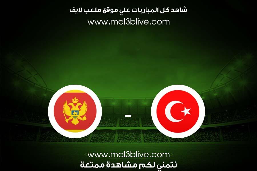مباراة تركيا والجبل الأسود
