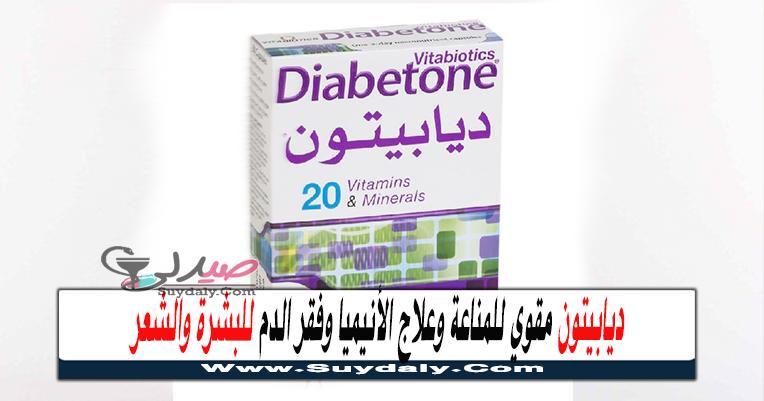 ديابيتون Diabetone لتقوية المناعة وعلاج الأنيميا وفقر الدم للبشرة والشعر
