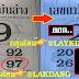 มาแล้ว...เลขเด็ดงวดนี้ 2ตัวตรงๆ หวยซอง เลขแม่นล่าง งวดวันที่ 30/12/62