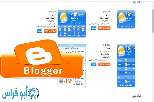 طريقة إضافة حالة الطقس الى مدونة بلوجر