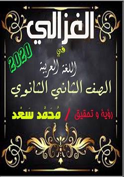 مذكرة اللغة العربية للصف الثاني الثانوي الترم الثانى  2020 نظام جديد أ. محمد سعد