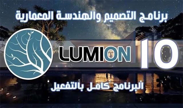 تحميل وتفعيل Lumion Pro 10.3.2 Full version مع التفعيل مدى الحياة.