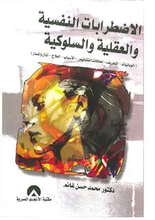 كتاب الإضطرابات النفسية و العقلية و السلوكية pdf