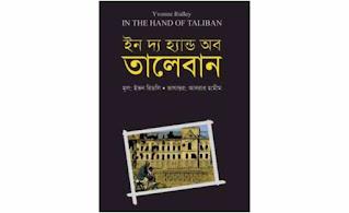 ইন দ্যা হ্যান্ড অব তালেবান pdf ডাউনলোড