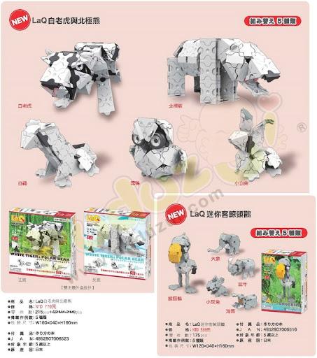 日本 LaQ 2020新品上市