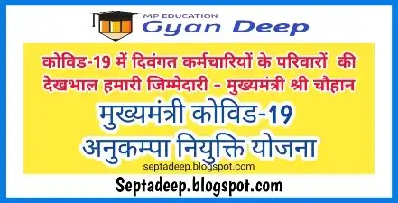 https://septadeep.blogspot.com/2021/05/cm-covid-19-anukampa-niyukti-yojana-19.html